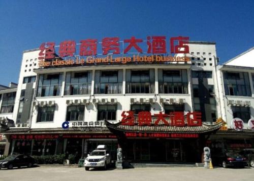 Huangshan Jingdian Express Inn