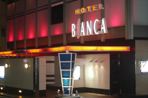 比安卡迪尤情趣酒店(仅限成人入住)