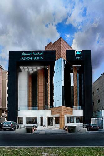 . Aswar Hotel Suites Al Olya