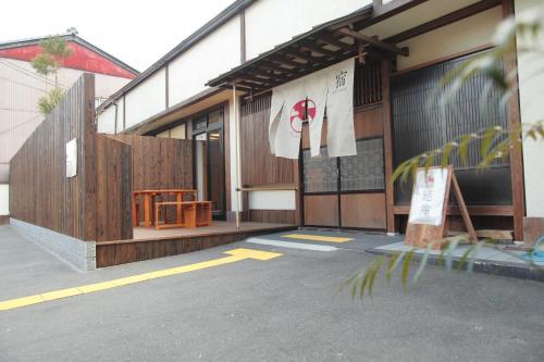 무수비-안 아라시야마 게스트 하우스