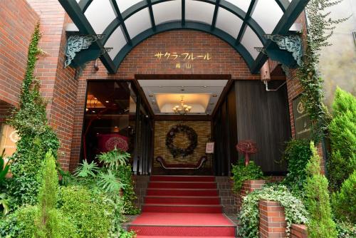 樱花芙蓉青山酒店