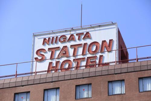 新潟站酒店 Niigata Station Hotel