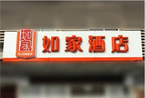 Home Inn Beijing Dongdan Jinbao Street Dengshikou Metro Station impression