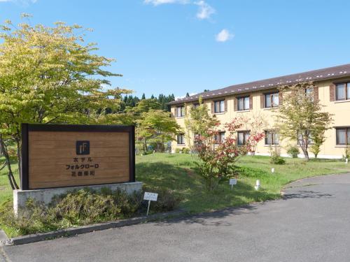 . Hotel Folkloro Hanamakitowa