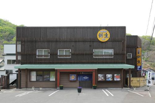森賽日式旅館 Shinsei