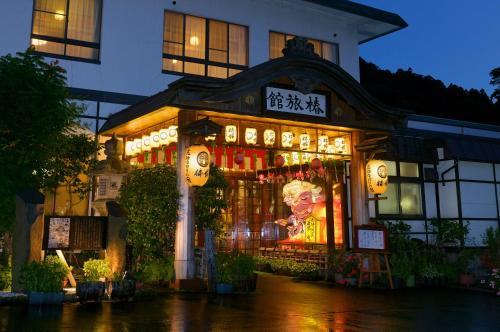 椿館日式旅館 Tsubakikan