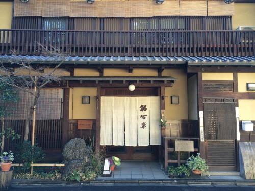 宿屋 枳殻荘