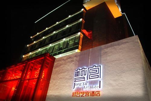 Beijing Jiang Tai Hotel  Previous Beijing Jiang Tai Art Hotel