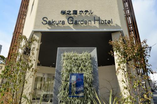 樱花花园酒店