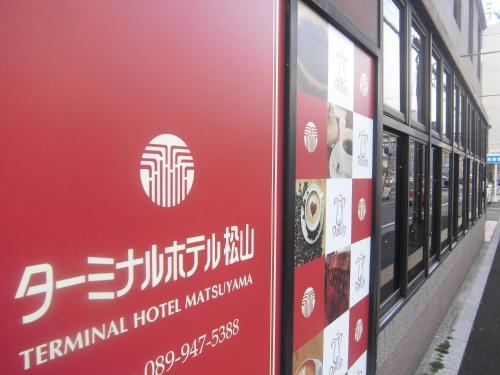 松山終端酒店 Terminal Hotel Matsuyama