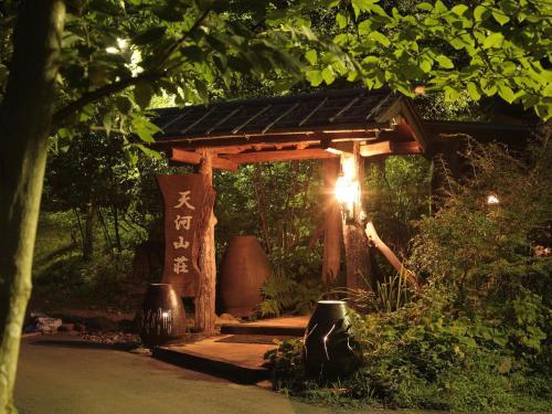 飛瀬溫泉天河山莊傳統日式旅館 Tobise Onsen Tenga Sanso