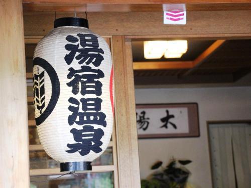 太陽館酒店 Taiyokan