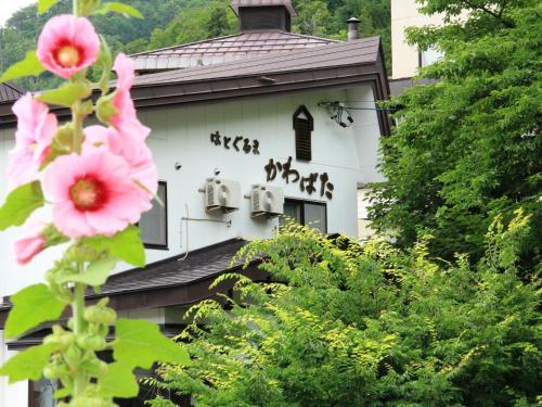 哈圖谷魯瑪川端酒店 Hatoguruma Kawabata