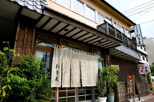 小浜溫泉和多屋旅館 Wataya