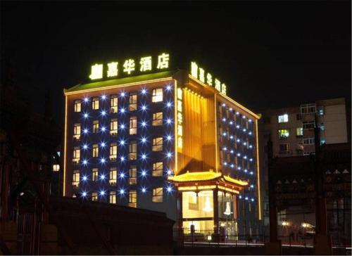 Фото отеля Chengde Jiahua Business Hotel