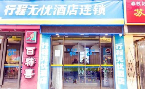 Фото отеля Xingcheng Wuyou Hotel Suzhou Guanqian Pedestrian Street Branch