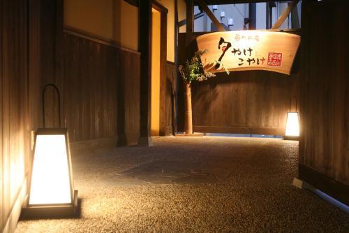 夢乃井庵夕燒小燒日式旅館 Yumenoian Yuyake Koyake