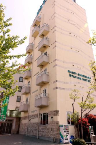 那須鹽原站酒店 Nasushiobara Station Hotel