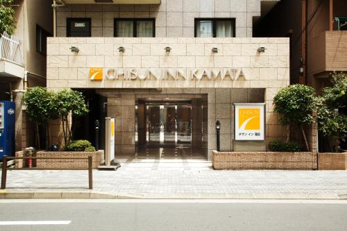 Chisun Inn Kamata photo 20