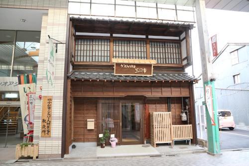 三日市賓館 Guesthouse Mikkaichi