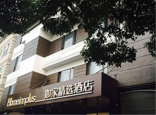. Home Inn Plus Shanghai Xintiandi Lujianbang Road Subway Station