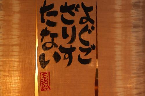 桑吉羅旅館 Ryokan Sanjiro