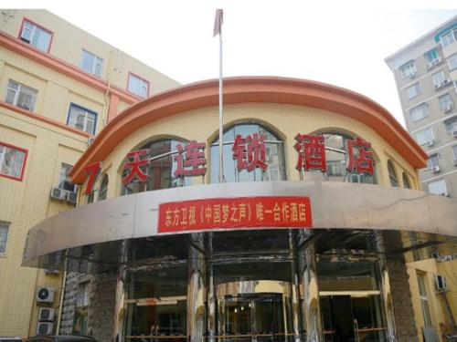 7Days Inn Beijing Tiantan East Gate photo 25
