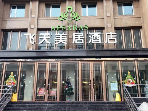 Feitian Meiju Hotel Baiyin Road Branch