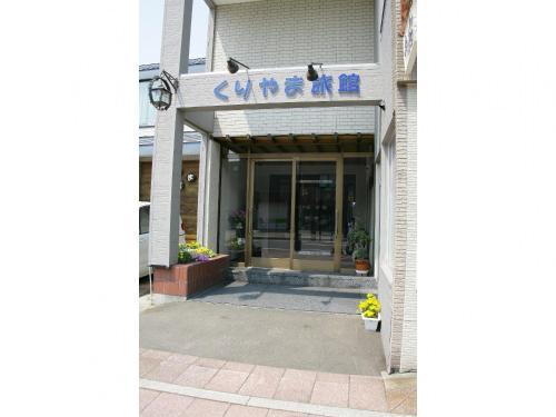 栗山客棧 Kuriyama Ryokan