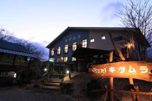 北村山林小屋 Pensione Kitamura