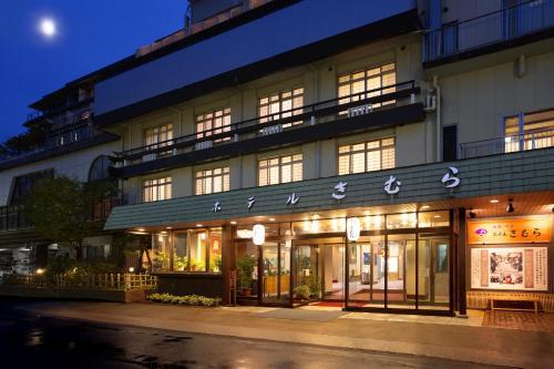 木村日式旅館 Hotel Kimura