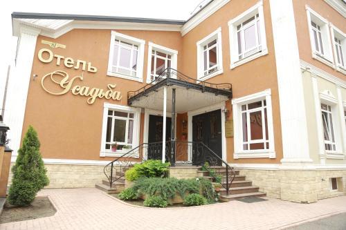 Usadba Hotel