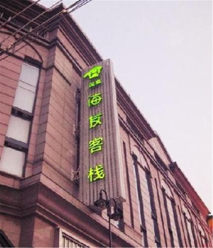 Hotel Hi Inn Tianjin Binjiang Road Walking Street thumb-1