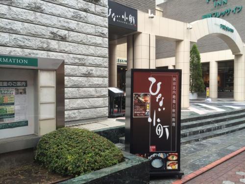 Sotetsu Fresa Inn Tokyo Kamata photo 24