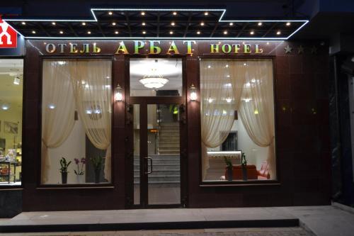 Hotel Arbat Hotel