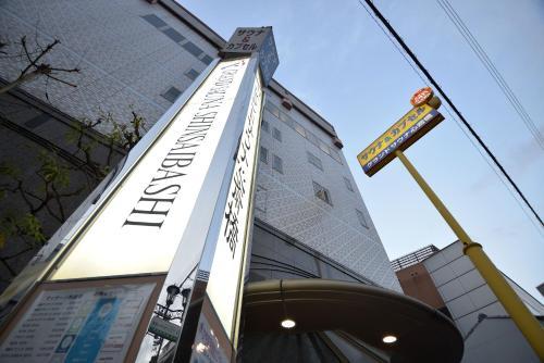 心齋橋豪華桑拿浴室膠囊旅館 Capsule&Spa Grand Sauna Shinsaibashi