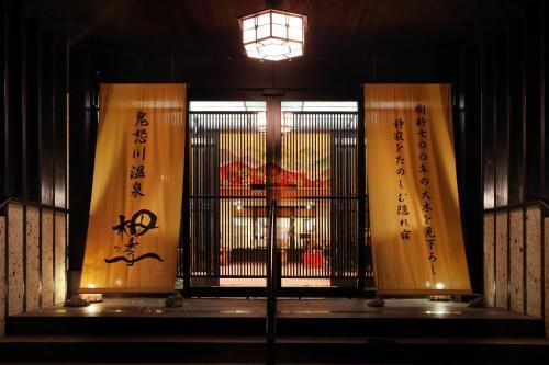 清潔風呂旅館 Tsuganoki