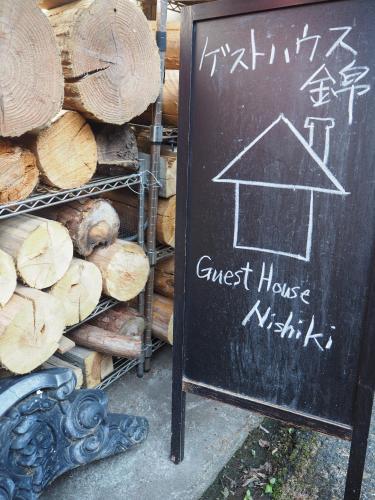 尼時基旅館 Guesthouse Nishiki