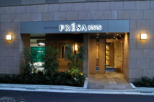 索特蘇草莓東京京橋酒店