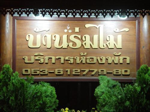 Baan Rom Mai บ้านร่มไม้