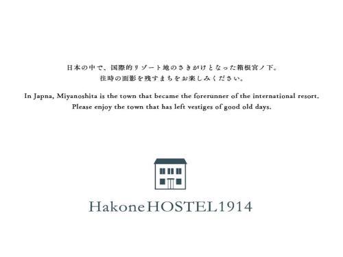 1914箱根旅館