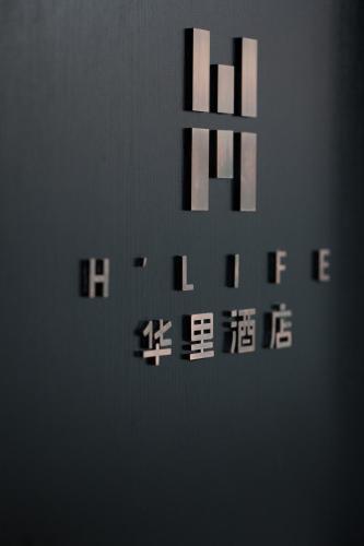 Hotel H Life Hotel Nanshan Branch Shenzhen