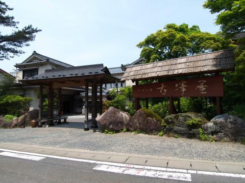 雪椿之宿古澤屋日式旅館 Furusawaya