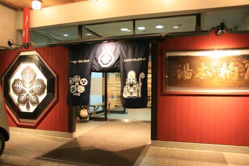 旬樹庵柏屋傳統日式旅館 Kashiwaya