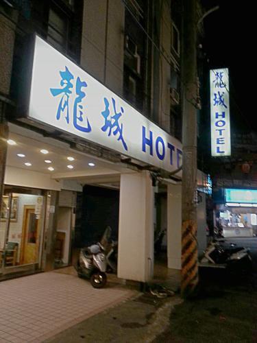 Long Cherng Hotel