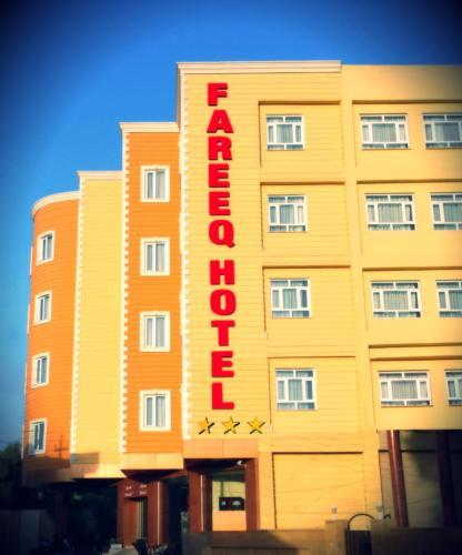 Hotel Fareeq Hotel