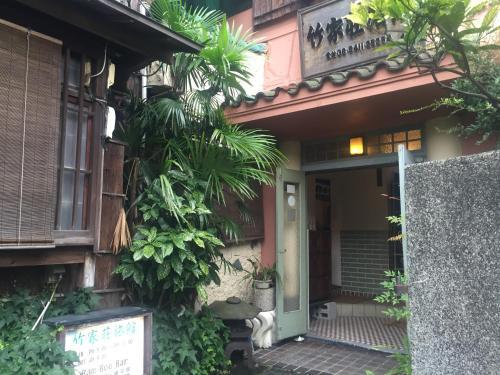 竹家莊日式旅館 Takeyaso Ryokan