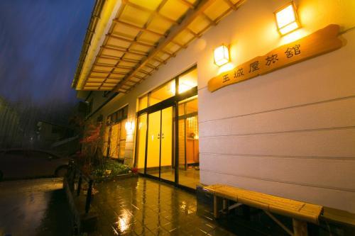 松之山溫泉玉城屋日式旅館 Sake Hotel Tamakiya