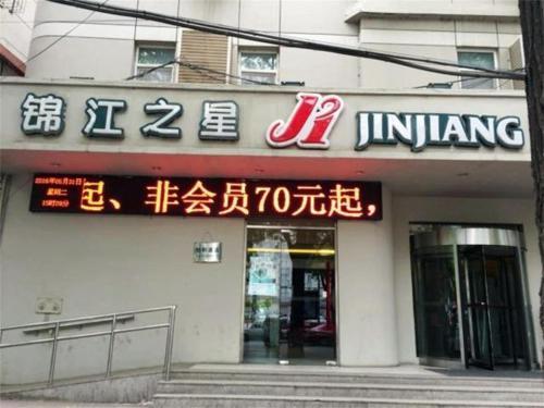 . Jinjiang Inn Zhangjiakou North Station