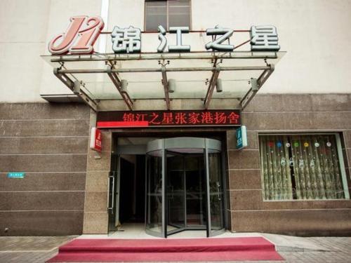 . Jinjiang Inn Zhangjiagang Yangshe West Street Pedestrian Street